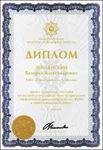 Диплом Международной академии менеджмента качества, вручаемый слушателям, прошедшим все этапы обучения для высшего руководящего звена и успешно защитившим выпускную работу