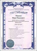 Образец сертификата, выдаваемого Международной академией менеджмента качества